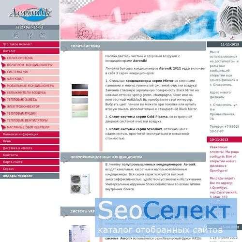 Увлажнители воздуха и тепловентиляторы Aeronik - http://www.aeronik.ru/