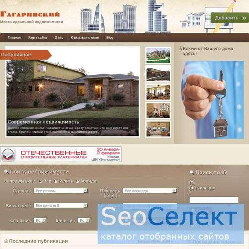 "ЖК ""Гагаринский"" - http://www.gagarinsky.com/"