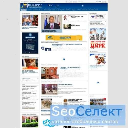 Нижний Новгород - все для бизнеса - http://www.innov.ru/