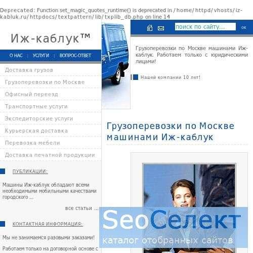 Автомобили ВИС - доставка оргтехники - http://iz-kabluk.ru/