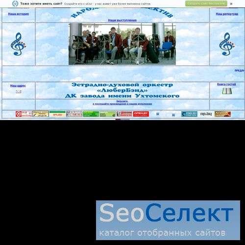 Сайт эстрадно-духового оркестра - Любербэнд - http://www.luberband.narod.ru/