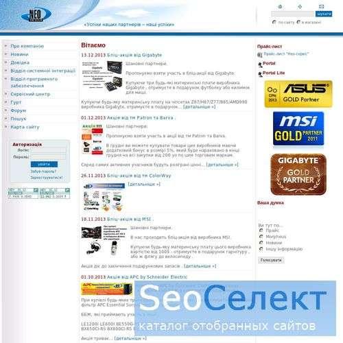 """Официальный сайт компании """"Нео-сервис"""" - http://www.neoservice.ua/"""