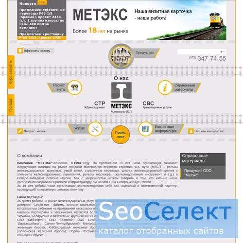 Производство материалов верхнего строения пути - http://www.vspmetex.ru/