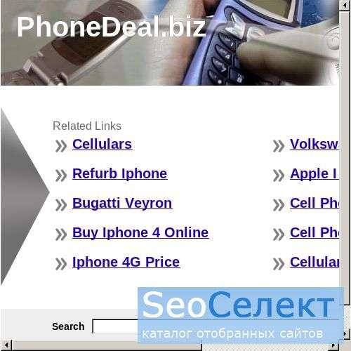 Автомобильный информационный портал - http://www.phonedeal.biz/