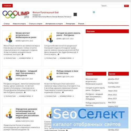 Экипировочный центр ОлимпПро - http://www.olimppro.ru/