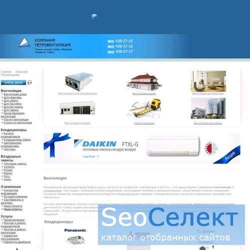 Кондиционирование в Петербурге - http://www.airlite.ru/