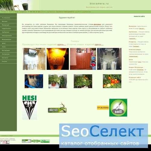 Биокамера.ру - http://www.biocamera.ru/