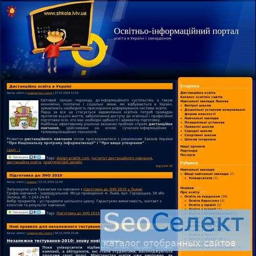 Образовательно-информационный портал - http://www.shkola.lviv.ua/