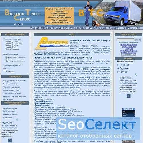 Грузовые  перевозки по Киеву и Украине - http://vantag-service.com.ua/