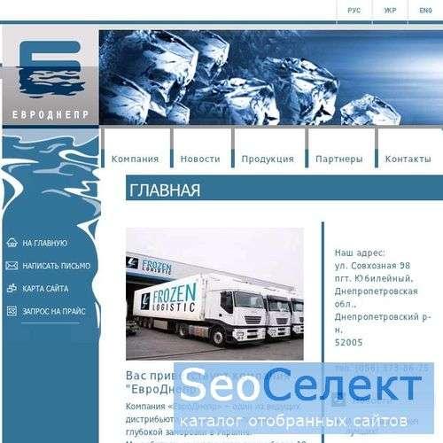 Компания «ЕвроДнепр» - http://zamorozka.com.ua/