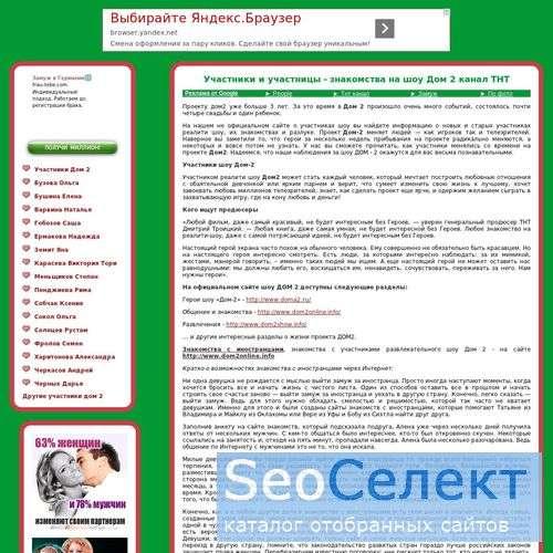 Знакомства на проекте ДОМ-2 - http://www.dom2-people.net/