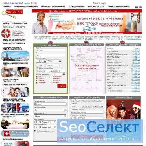 Бронирование гостиниц и отелей Москвы и городов РФ - http://www.pogostite.ru/