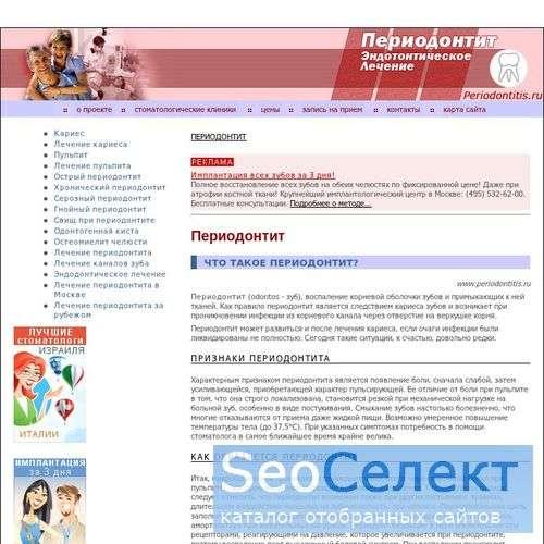Пульпит и его лечение - http://www.periodontitis.ru/