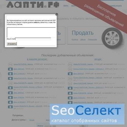 """ООО """"САТКО"""" продажа органического стекла - http://satko.ru/"""