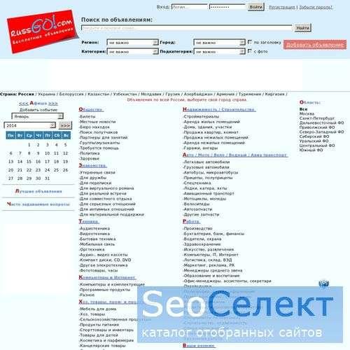 Бесплатная доска объявлений в Москве. - http://www.russgo.com/