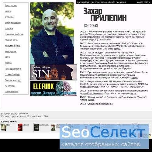 Захар Прилепин. Официальный сайт - http://www.zaharprilepin.ru/