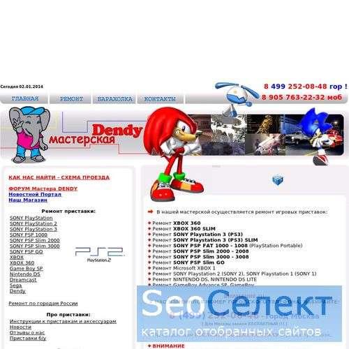 Мастерская Dendy - Ремонт XBOX 360 и SONY PSP - http://www.dendymaster.ru/