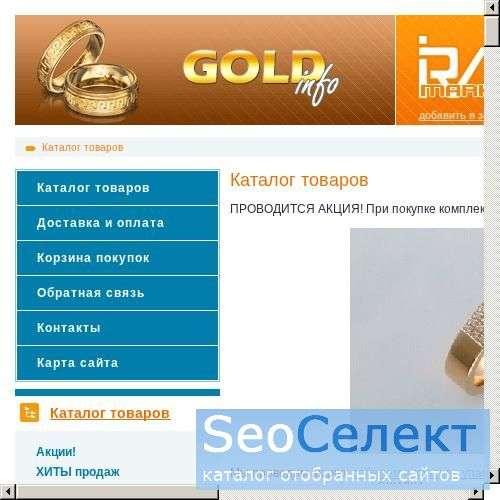 ИРВмаркет. Ювелирный магазин, золотые украшения - http://www.gold-info.ru/