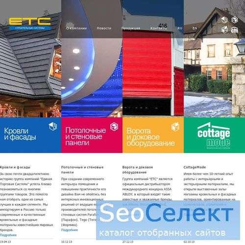 ЕТС. Строительные системы - http://www.ets-stroy.ru/