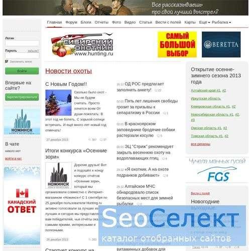 Охота в Сибири, Кемеровская область - http://www.huntingsib.ru/