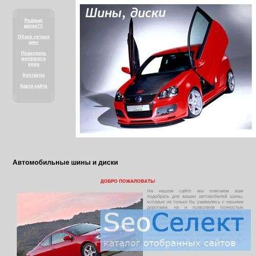 Подбро и заказ шин. Летние шины - http://www.kolesa4u.ru/