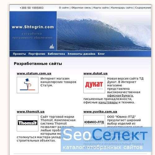 Учет и контроль электронных коммуникаций компании - http://www.shtogrin.com/
