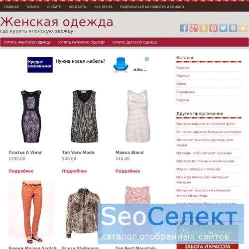Одежда В Кредит