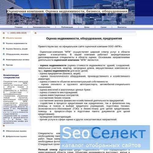 Первая Московская Оценочная Компания Ведущая оценочная