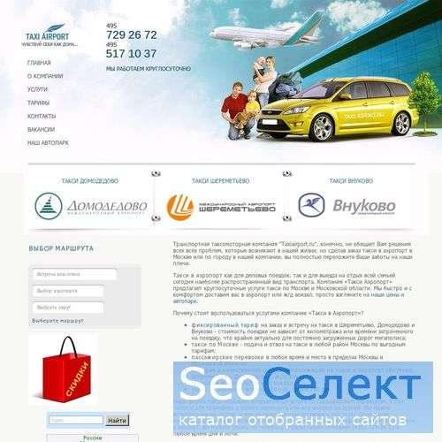 Встреча в аэропорту - http://taxiairport.ru/