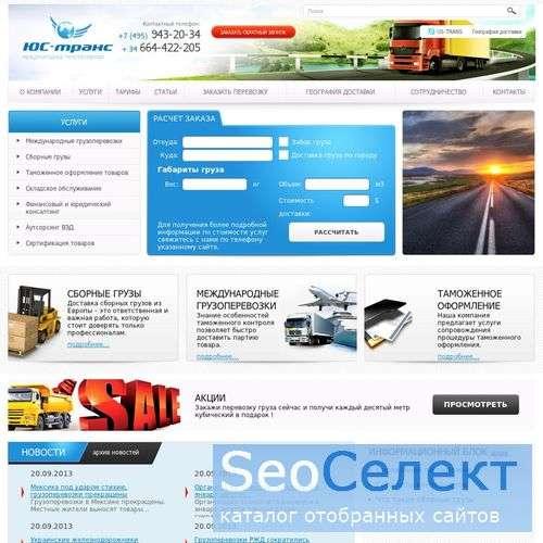 Компания ЮС Транс - контейнерные грузоперевозки - http://www.us-trans.ru/