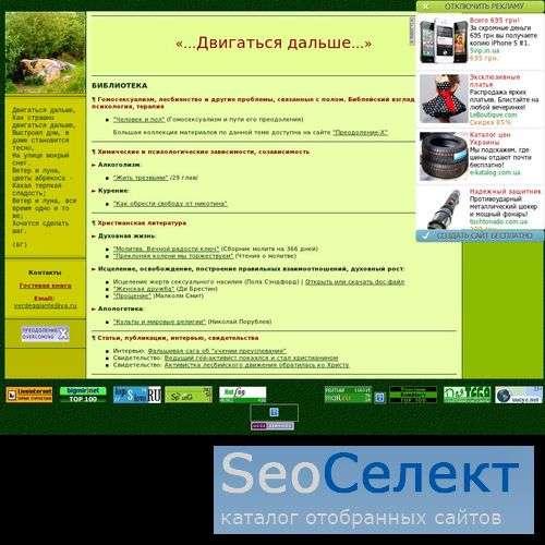 Двигаться дальше - http://verdeggiante.narod.ru/