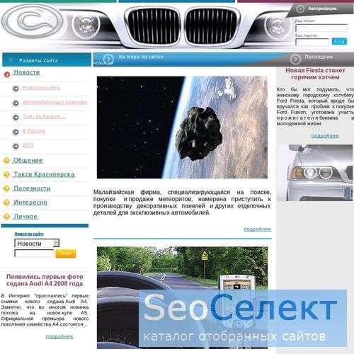 Carsk - Красноярский автопортал - http://carsk.ru/