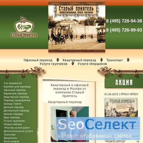 Транспортная компания Старый приятель - http://sp-gruz.ru/