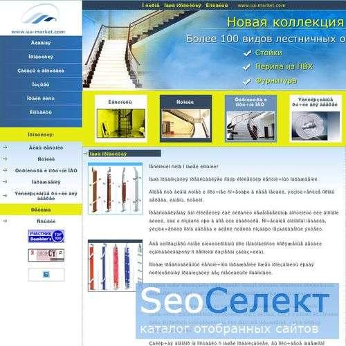 UA-Market - лестничные ограждения - http://www.ua-market.com/