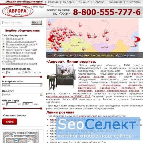 """Предприятие """"Аврора"""" - http://aurora-pack.ru/"""