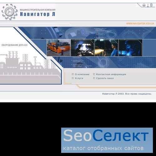 МК «Навигатор Л» - http://www.navigator.kiev.ua/