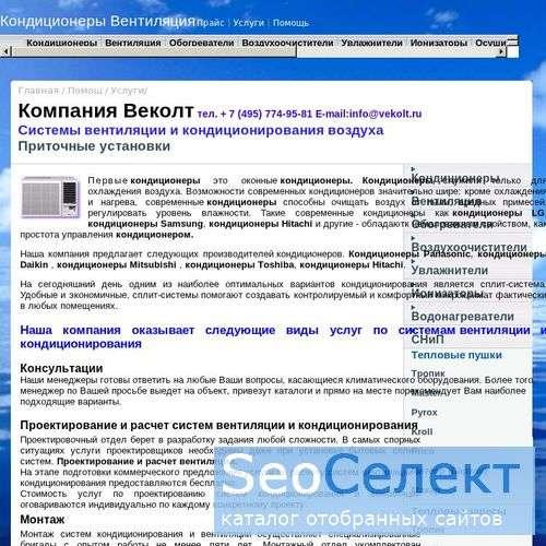 Вентиляция кондиционирование тепловое оборудование - http://www.vekolt.ru/