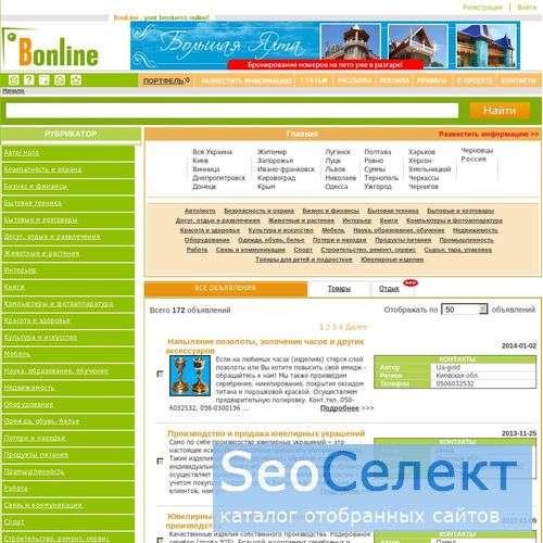 Ювелирные изделия. Изделия с бриллиантами. - http://jewelry.bonline.com.ua/