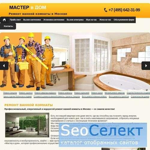 Ремонт ванных комнат - http://www.mauerlat.ru/