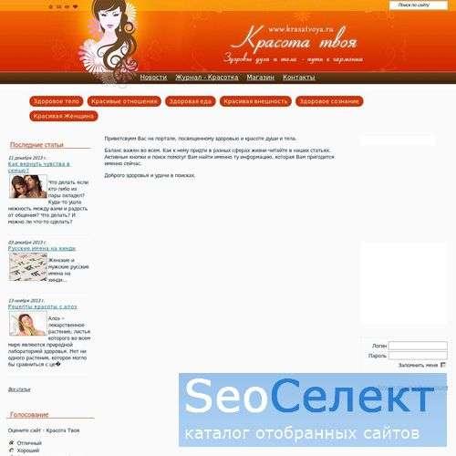 Краса Твоя. Для Красоток - http://krasatvoya.ru/