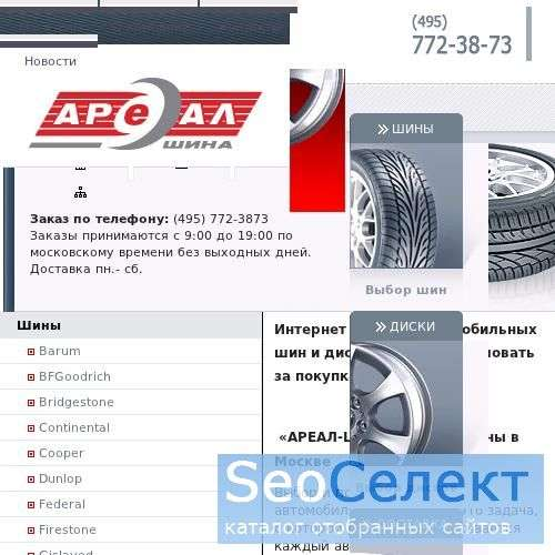 Автошины и покрышки SW - http://www.arealshina.ru/