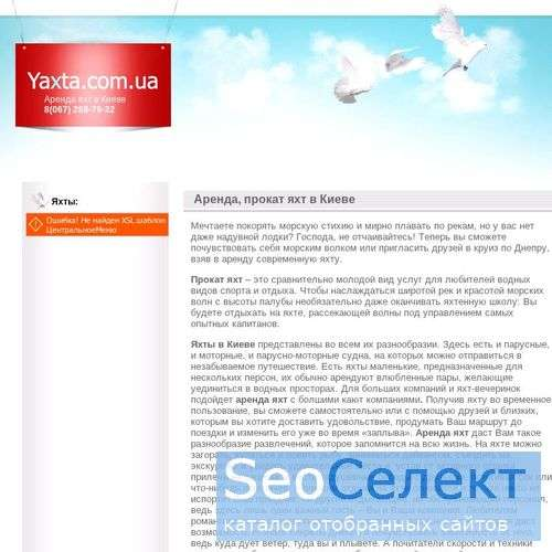 Аренда яхт - советы и фотографии, заказ он-лайн - http://www.yaxta.com.ua/