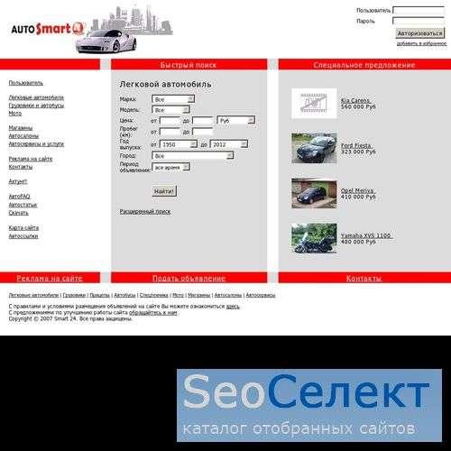 Рынок подержанных автомобилей - Ford, ЗИЛ, КАМАЗ, - http://www.autosmart24.ru/