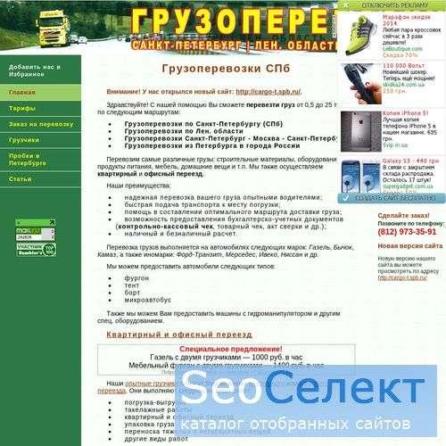 Грузовые перевозки по Петербургу. - http://cargo-t.narod.ru/