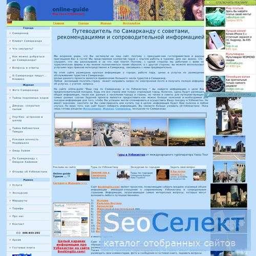 Ваш гид в  Самарканде и по Узбекистану - http://samarkand-guide.narod.ru/