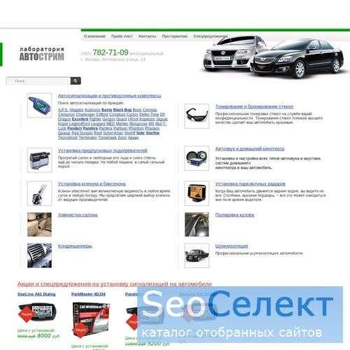 Классные авто сигнализации. Наша тонировка стекол. - http://www.aslab.ru/