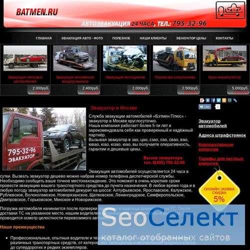 Компания Батмен по эвакуации автомобилей - http://batmen.ru/