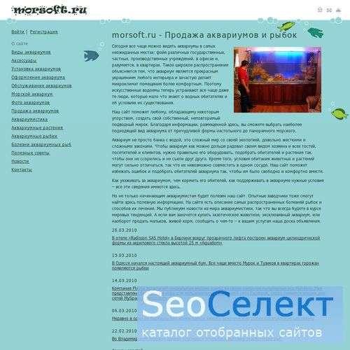 Морской Софт-Магазин морских программ - http://morsoft.ru/