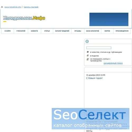 ХОЛОДИЛЬНИКИ.Ру - Все о холодильниках. - http://holodilniks.ru/