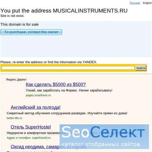 музыкальные инструменты.RU - http://www.musicalinstruments.ru/